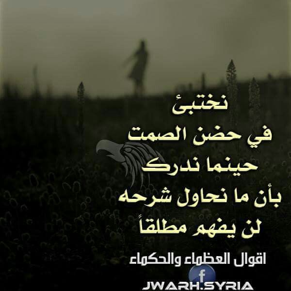 اقوال وحكم خواطر من روائع الفكر كلمات من ذهب اقوال العظماء والحكماء Magic Words Arabic Love Quotes Quotes