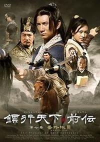 ひょう行天下 前伝 - ツタヤディスカス/TSUTAYA DISCAS - 宅配DVDレンタル