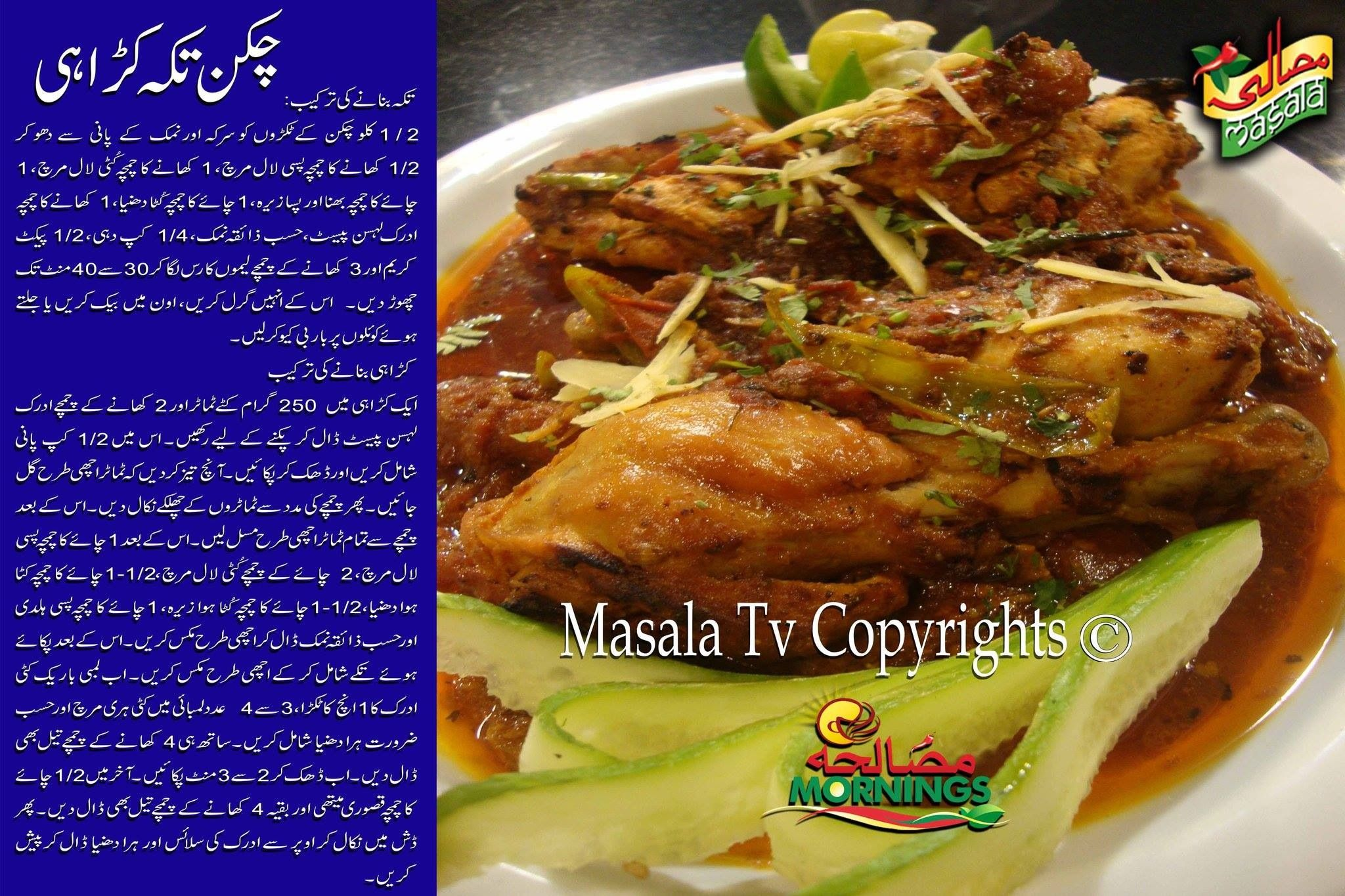 Chicken Karahi Tikka Pakistani Chef Recipes Collection Life Cooking