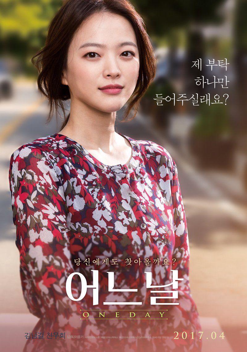 Korean film one night stand One Night