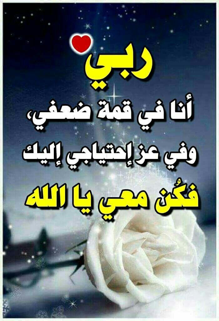 ربي فـ كن معي يا الله Islamic Inspirational Quotes Inspirational Quotes Quotes