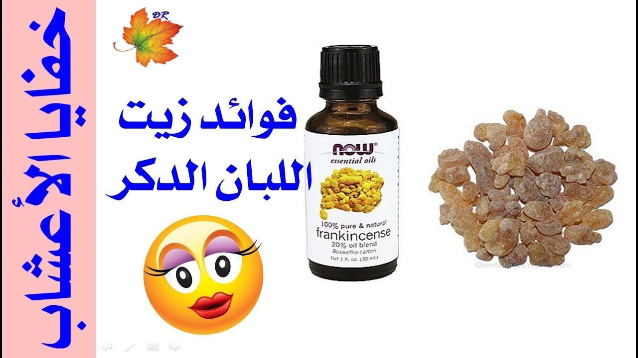 عشرة فوائد عن زيت لبان الدكر يجب معرفتها Oil Blend Oils Pure Products