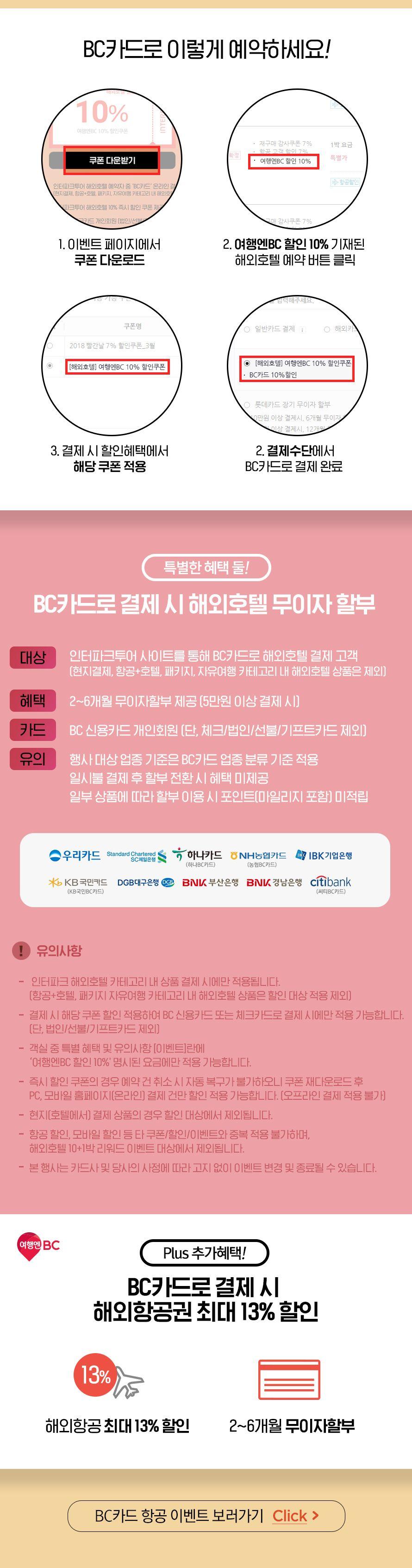 BC카드 해외호텔 10%즉시할인 : 인터파크투어 이벤트혜택존