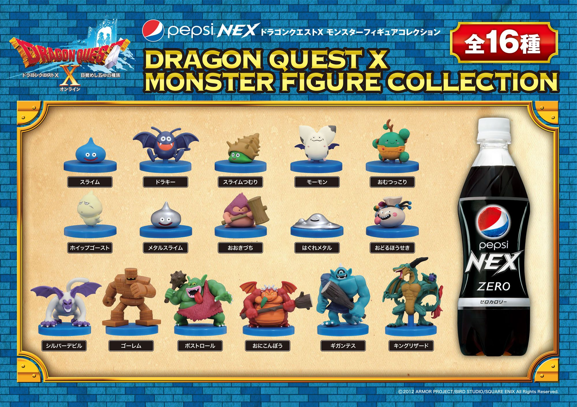 dragon quest x monster figure collection promoted by pepsi nex