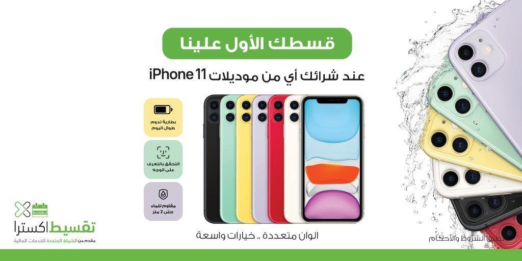 عروض اكسترا ستورز تقسيط جوالات ايفون موديلات مختلفه عروض اليوم Offer Iphone