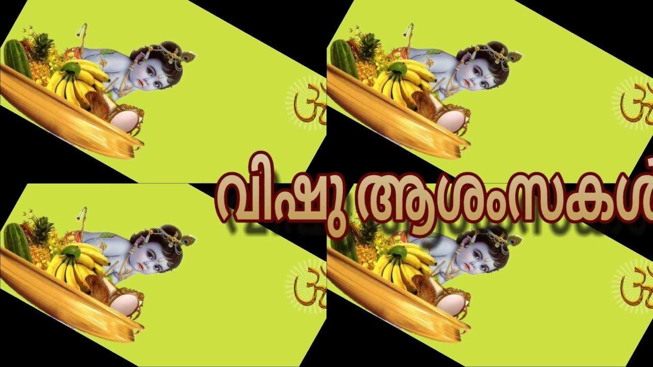 Happy Vishu 2016 Vishu Wishes Vishu Greetings Happy Vishu
