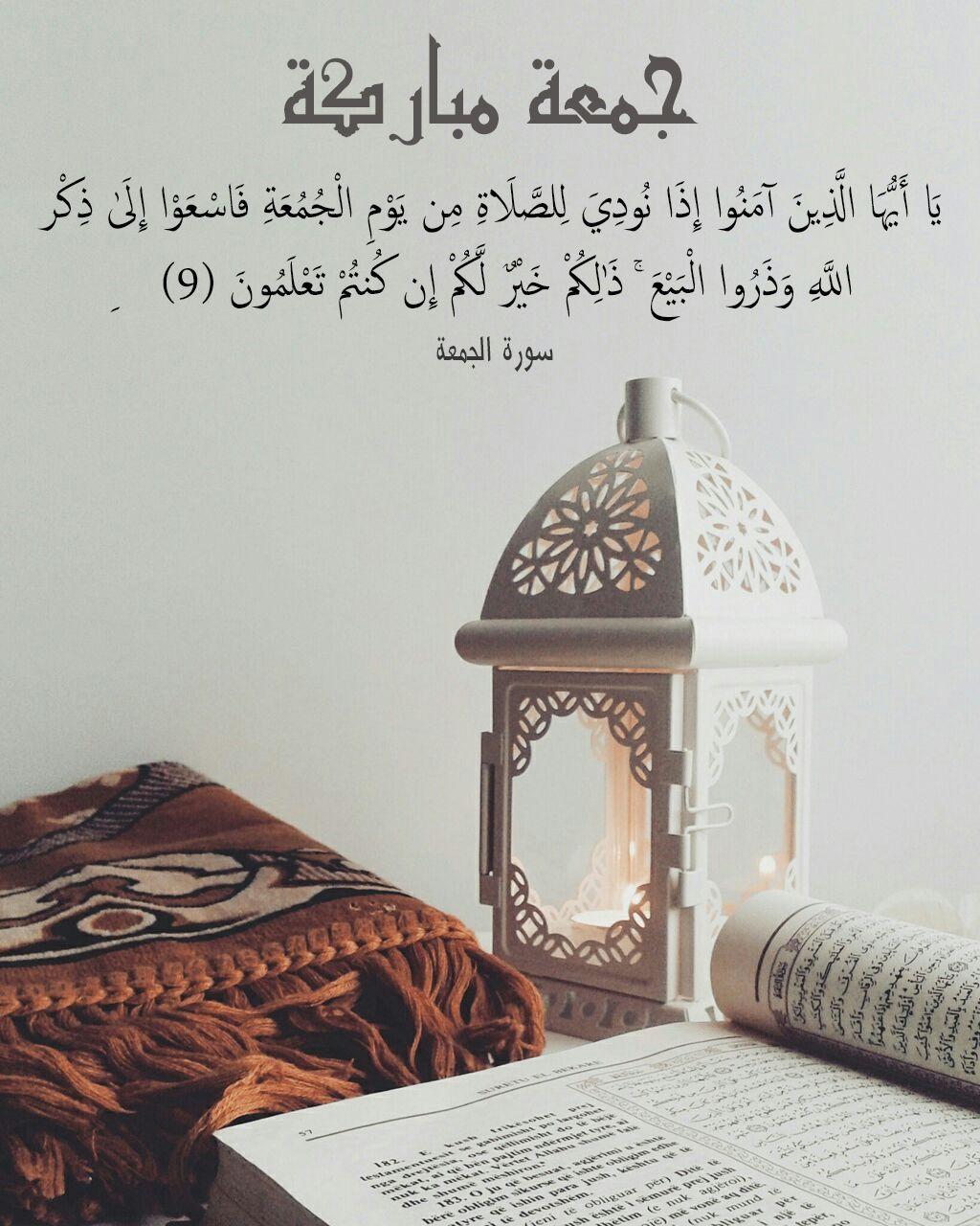 صور جمعة مباركة مكتوب عليها آية يوم الجمعة عالم الصور Islamic Quotes Wallpaper Jumma Mubarak Beautiful Images Wallpaper Quotes