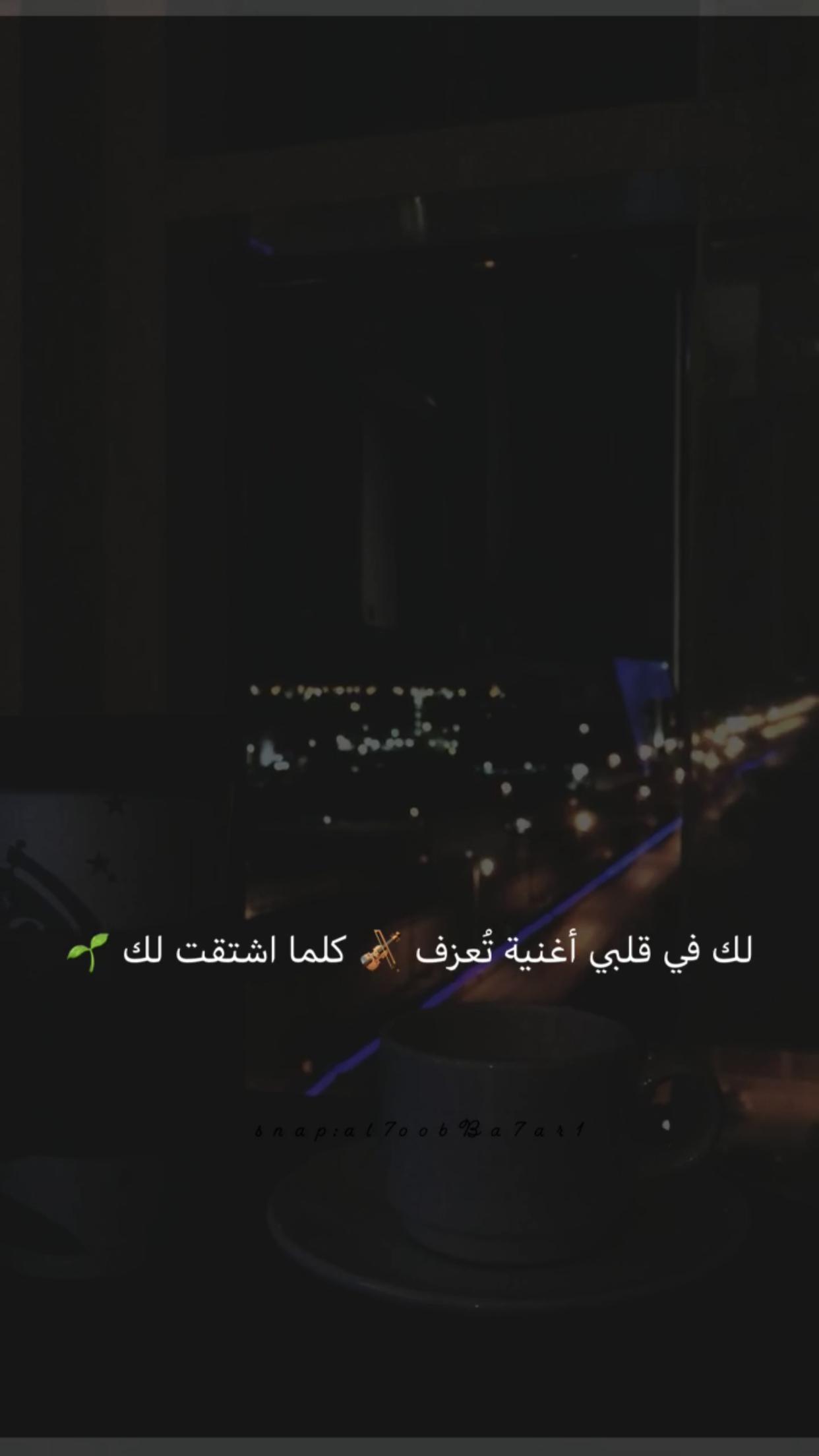 همسه: لك في قلبي أغنية تُعزف 🎻 كلما اشتقت لك 🌱 . . . . #تصويري  #تصويري_سناب #تصميمي #صوره من #فيديو #الليل #الرياض #أغنية #اشت… | Cool  photos, Photography, Photo