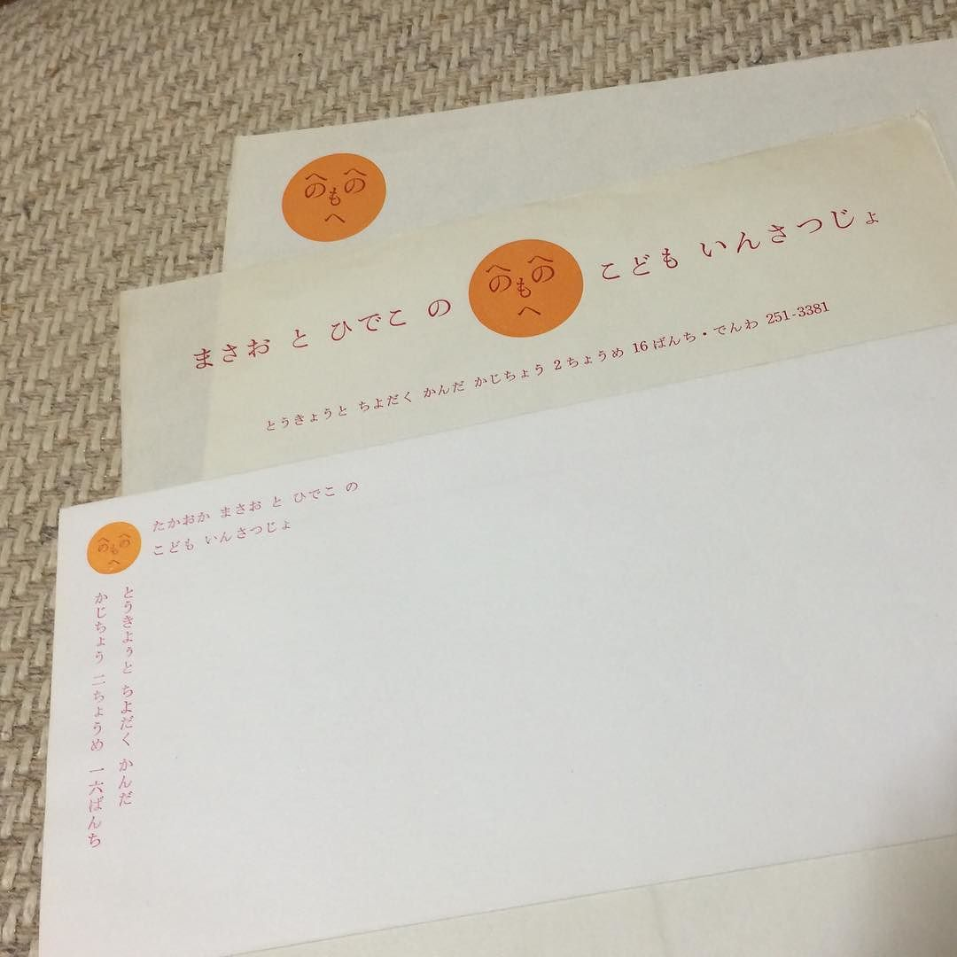 今日から竹尾見本帖本店でレターヘッド展へということで私の初めてのレターヘッド約50年前の作品ですデザイン印刷は当然私ではありません#letterhead #活版印刷