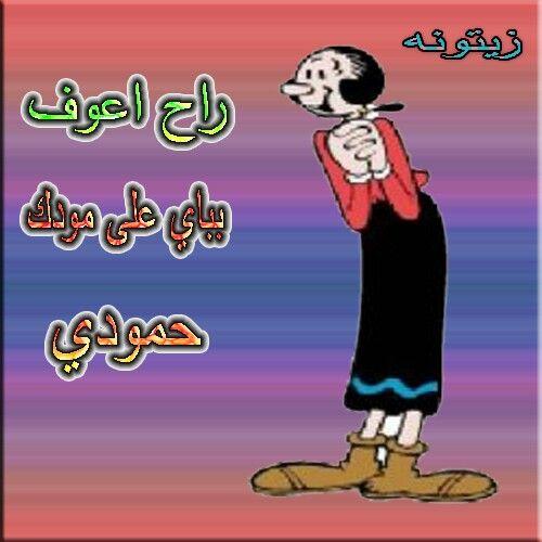 صور تحشيش Memes Bart Simpson Fictional Characters