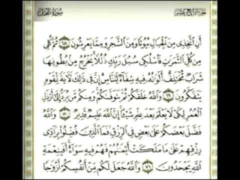 سورة غافر خالد الجليل تلاوة 4