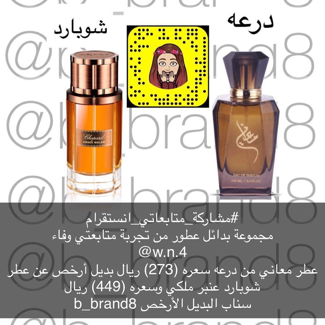 شاركوني تجاربكم على الخاص حسابي برعاية Perfume Scents Lovely Perfume Beauty Perfume