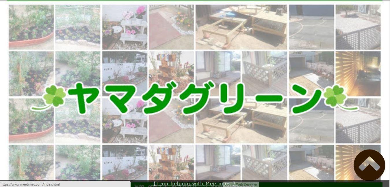 ◆ヤマダグリーン_Yamada_Green◆ミータイムズ_Meetimes