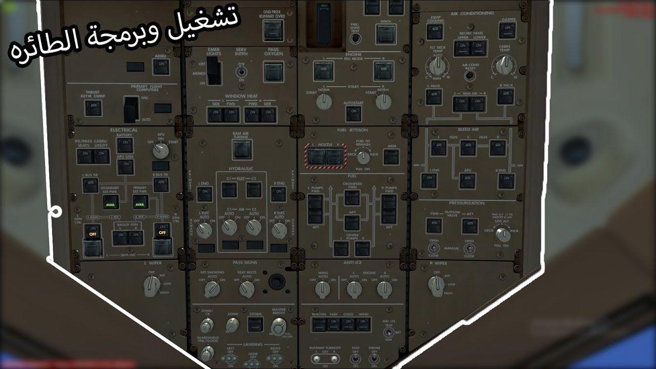 رحلة كاملة من دبي الدمام بطائرة بوينج 300 777 1 تشغيل وبرمجة الطائره Fsx Audio Mixer Gamer Music Instruments