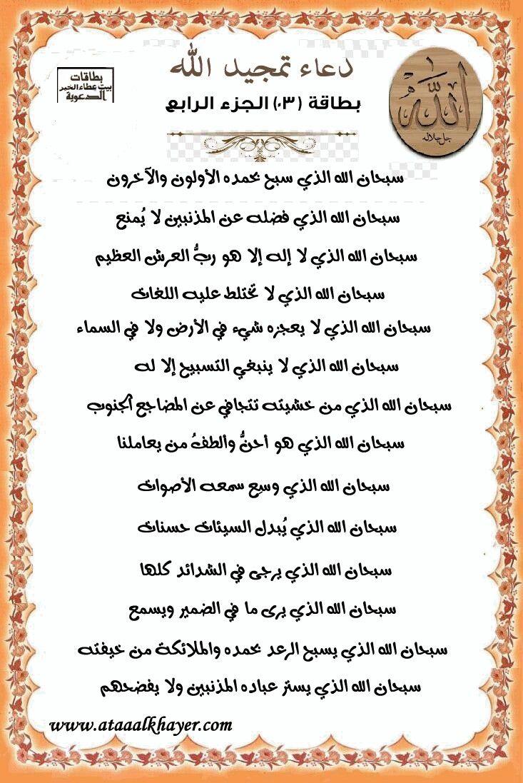 كتاب ذكر الله وتمجيده باقة رقم 028 من كتيب ذكر الله وتمجيده والثناء عليه العدد الثالث من سلسلة كتيبات دعاء المنفرد بالله للدك Islamic Pictures Allah Peace