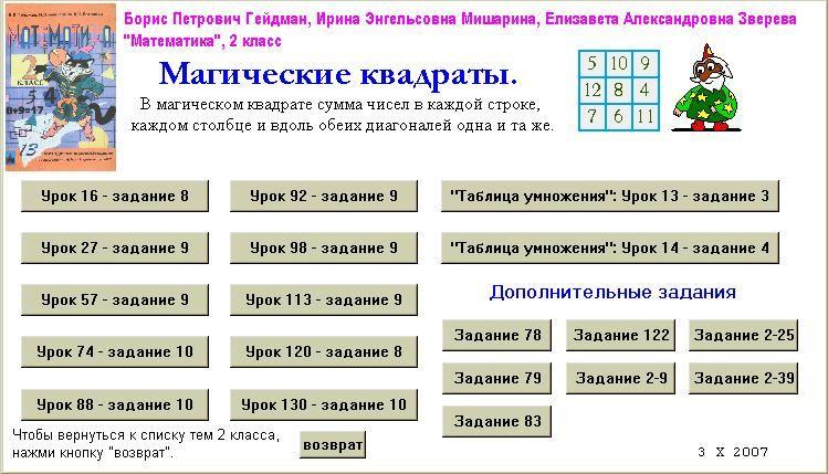 Математика петерсон 2 класс готовые домашние задания смотреть онлайн беспплатно