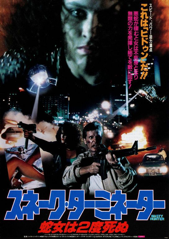"theactioneer: ""Lady Terminator aka Nasty Hunter Japanese poster (H. Tjut Djalil, 1988) """