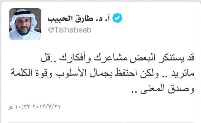 أ د طارق الحبيب Quotes Arabic Quotes Wisdom