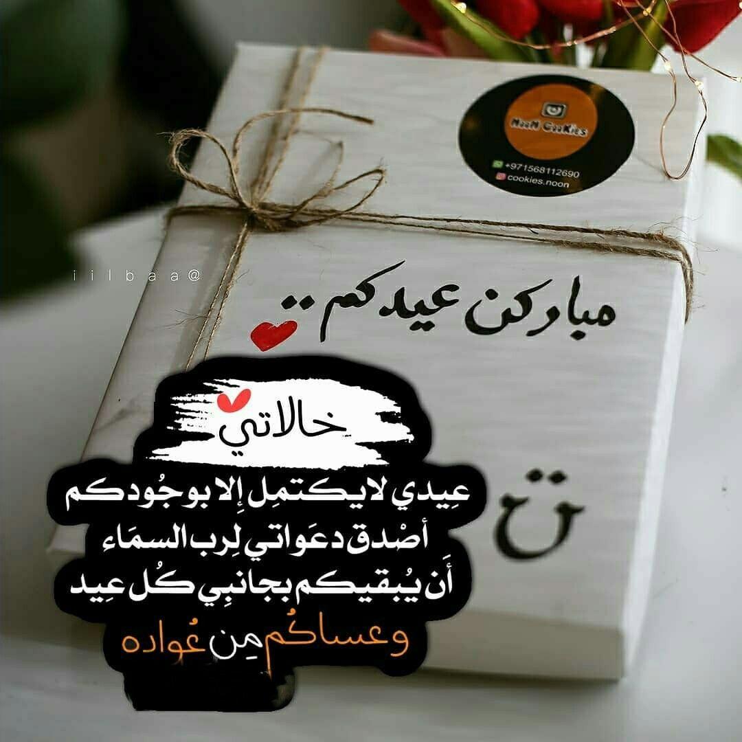 Pin By Sun Q8 On عيد ميلاد سعيد Eid Mubarak Novelty Sign Birthday