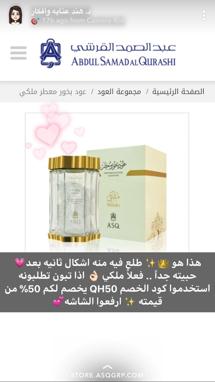 Pin By Rahaf On عبدالصمد القرشي Perfume Recipes Perfume Design Luxury Perfume
