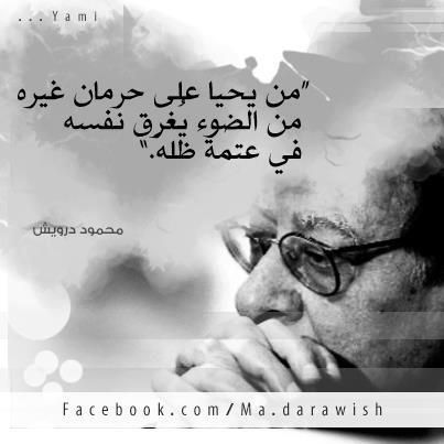 Pin By Ana Perfect On Inspiration Arabic Quotes Poet Quotes Arabic Words