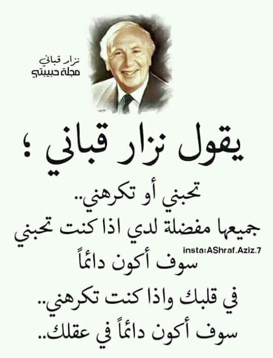 Pin By Alya On نزار القباني Arabic Quotes True Words