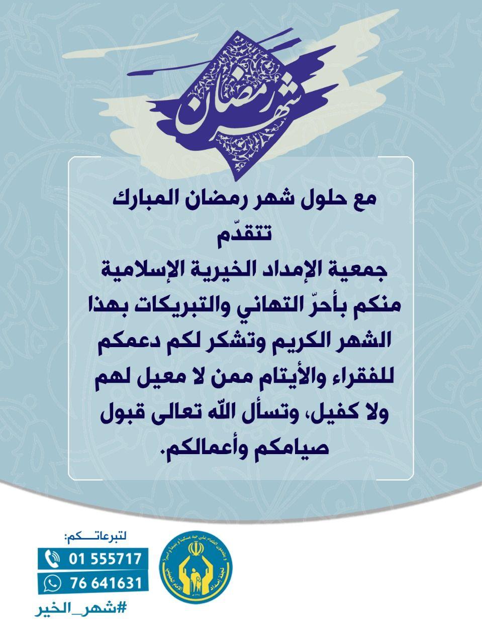 نبارك لكم حلول شهر رمضان المبارك إرادة وإيمان جمعية الإمداد كلنا إمداد Social Security Card Facebook Sign Up Personalized Items