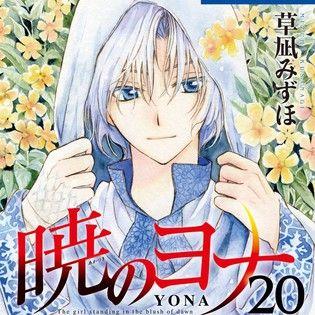 Yona Of The Dawn Gets New 2 Part Ova Adapting Manga S Zeno Arc