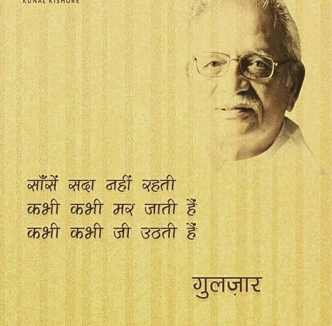 Gulzar Quotes, Hindi Quotes