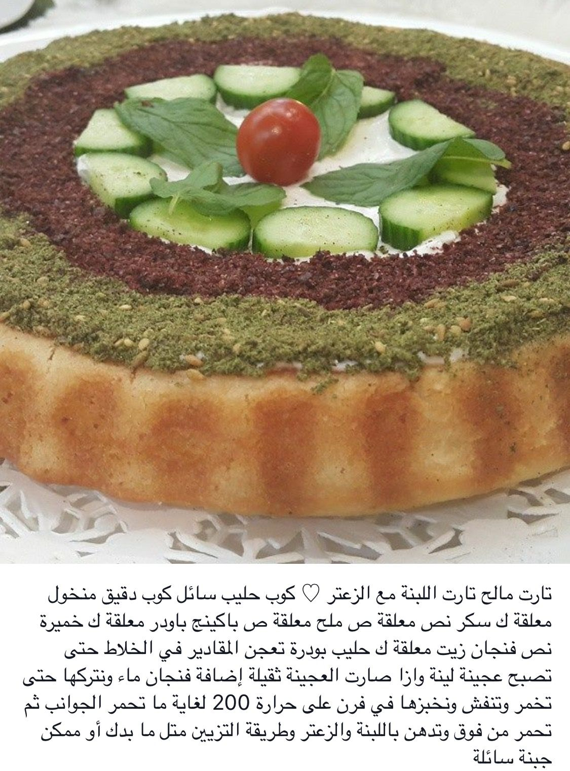 تارت مالح مع اللبنة والزعتر Cooking Recipes Desserts Food And Drink Cooking