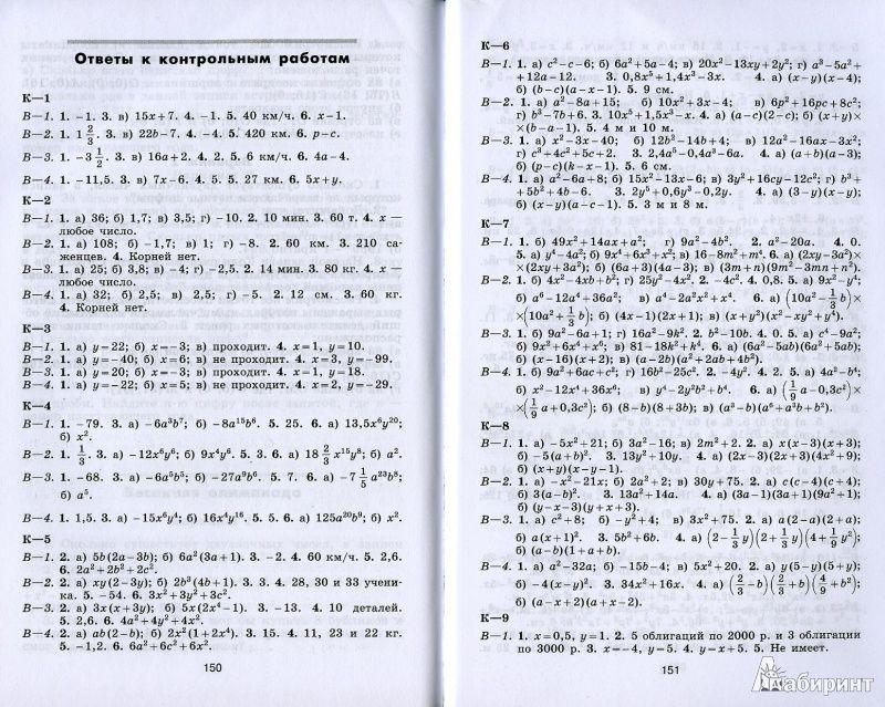 Дидактические материалы 7 класс алгебра скачать бесплатно