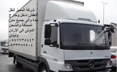 نقل عفش من جدة الى الباحة 0547738442 0533352504 افضل شركات نقل العفش بالباحة شركة المميز لنقل العفش وتخزين الاثاث تقدم لعمل Recreational Vehicles Jeddah Baha