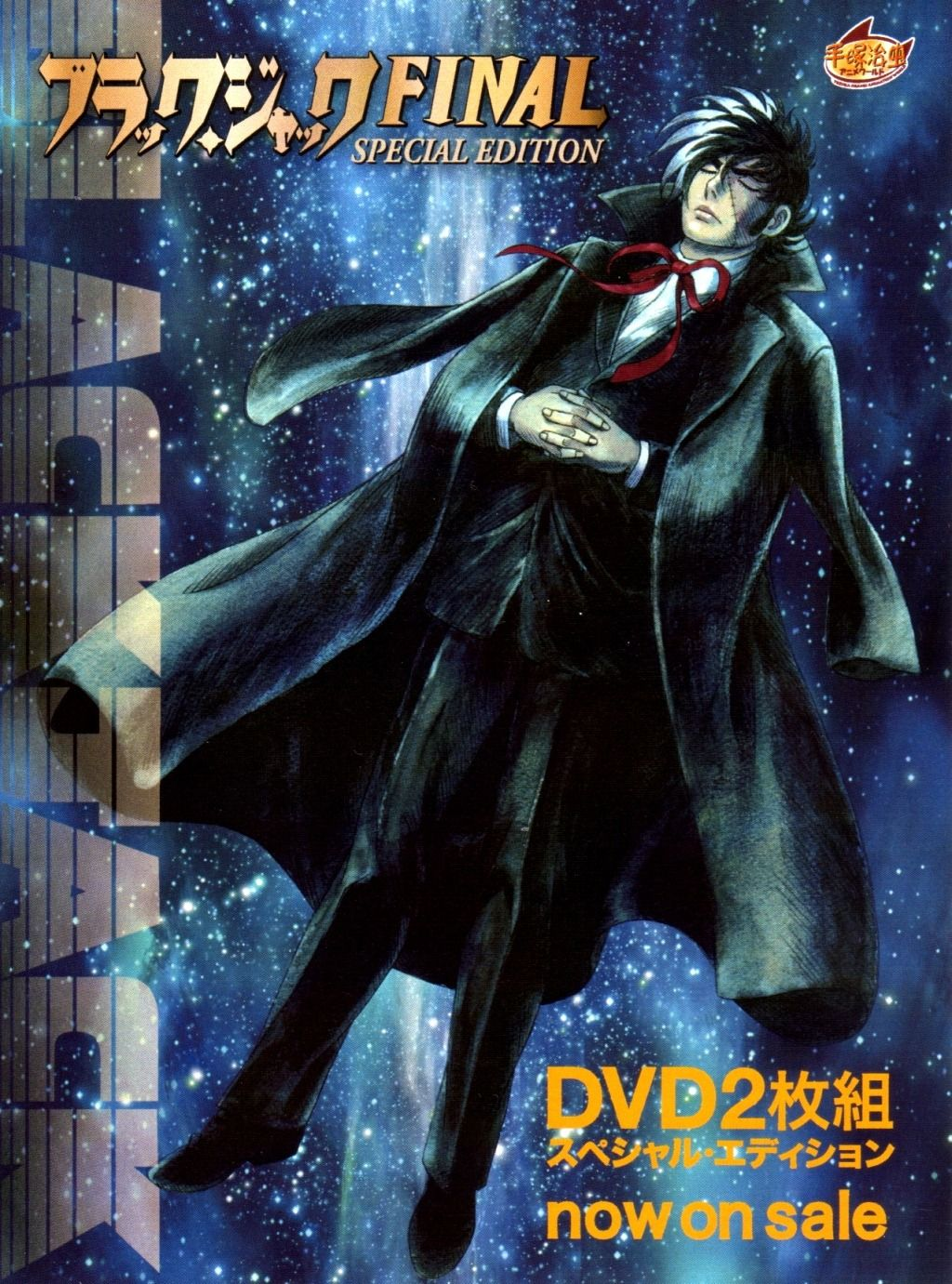 Black Jack Final DVD (With images) Black jack anime