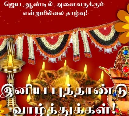 Iniya tamil puthandu vazhthukkal happy tamil new year pinterest a lovely card to welcome and wish happy tamil new year free online welcome dhurmukhi new year ecards on tamil new year m4hsunfo