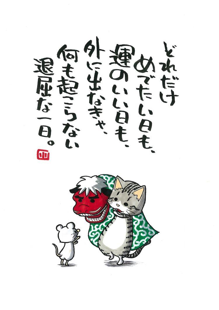 言葉 めでたい 【書初め・色紙】縁起のよいおすすめ四字熟語まとめ!