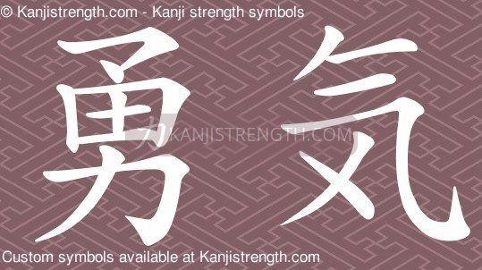 Courage Yuuki Japanese Strength Tattoo Symbol Httpwww