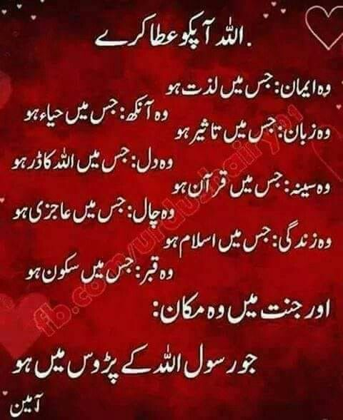 Pin By Manzoor Hussaon On Qurani Dua