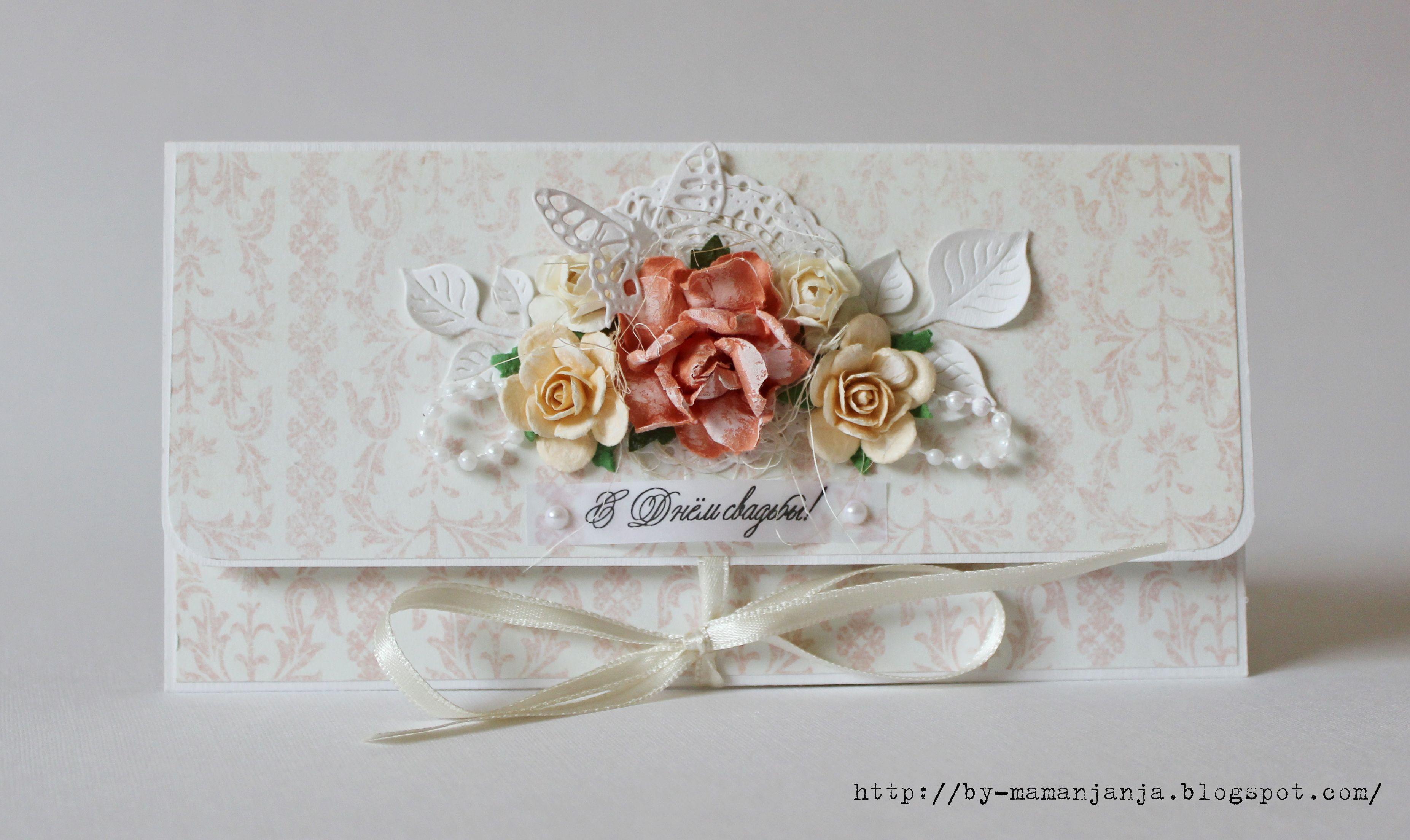 Смешные, скрапбукинг открытка конверт с днем свадьбы
