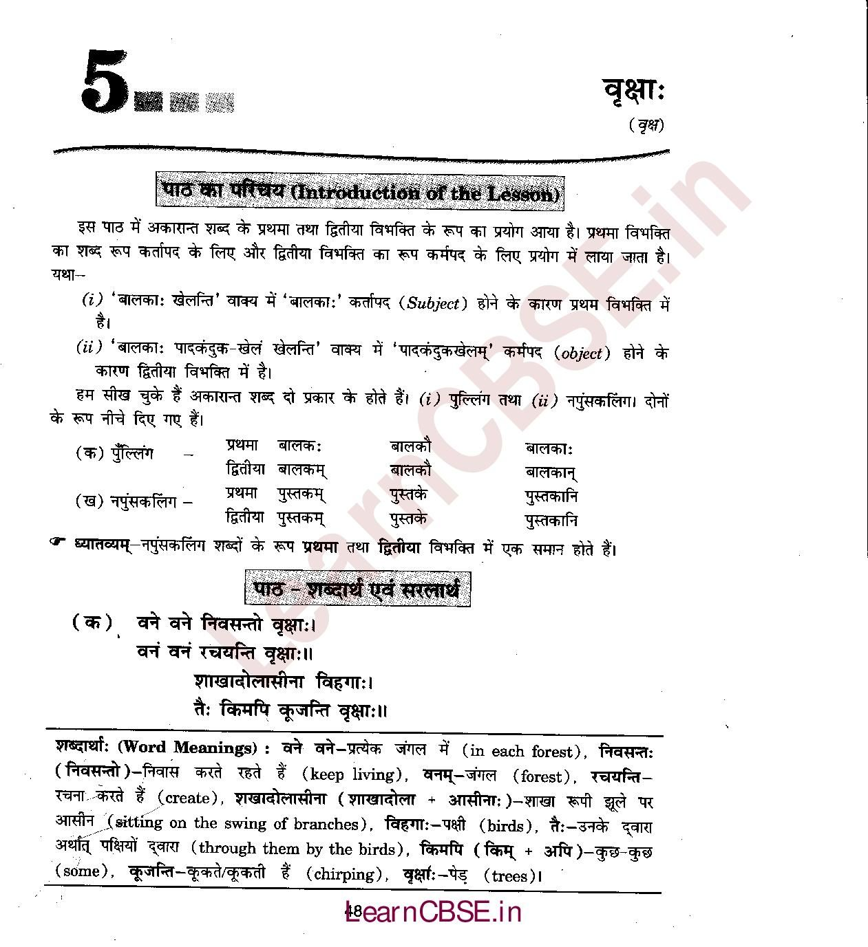 Ncert Solutions For Class 6th Sanskrit Chapter 5 Dvitiiyaa