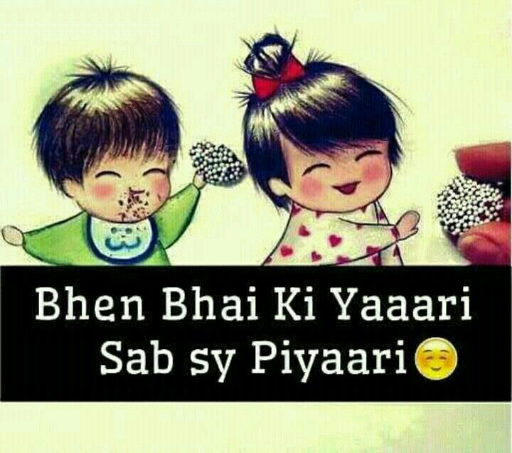 Pin By Esha Khan On Madiha Brother Sister Quotes Brother Brother