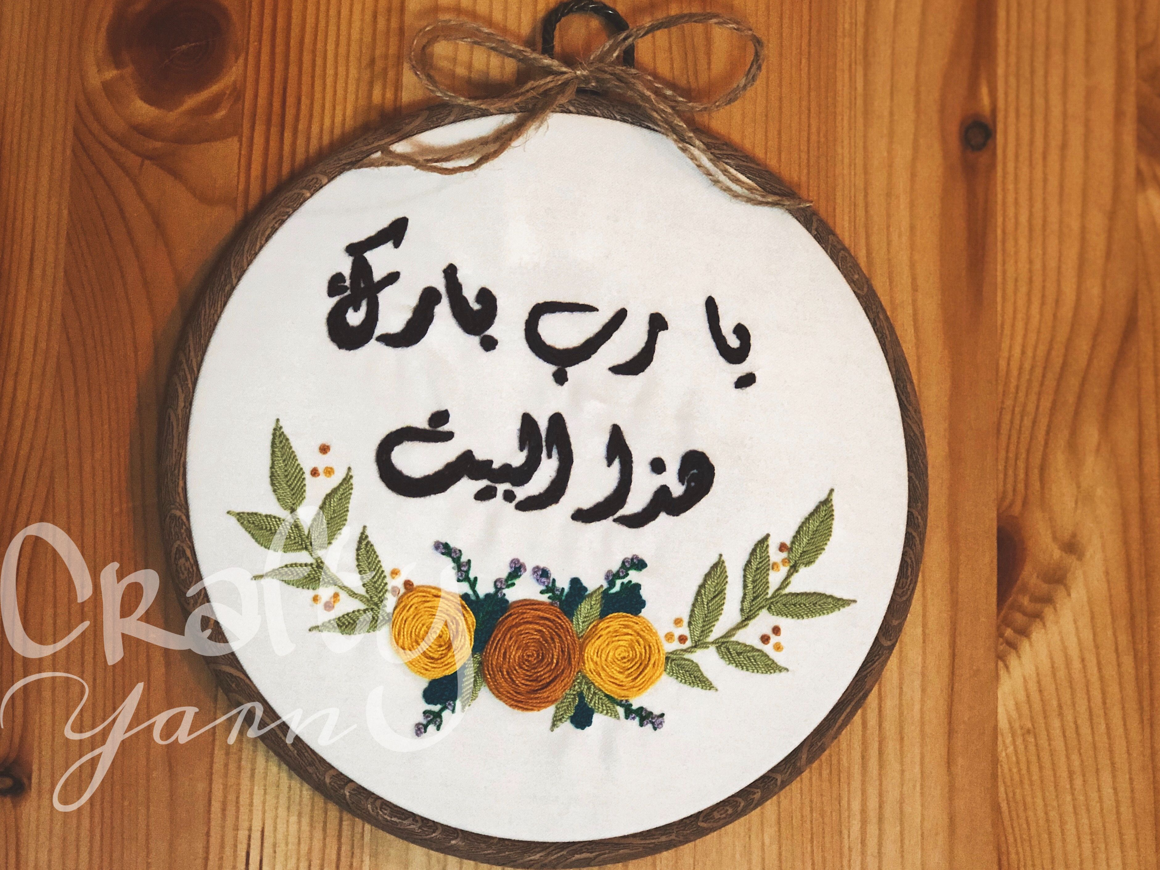 Handmade Emproidery تطريز يديوي Simple Embroidery Hand Embroidery Embroidery