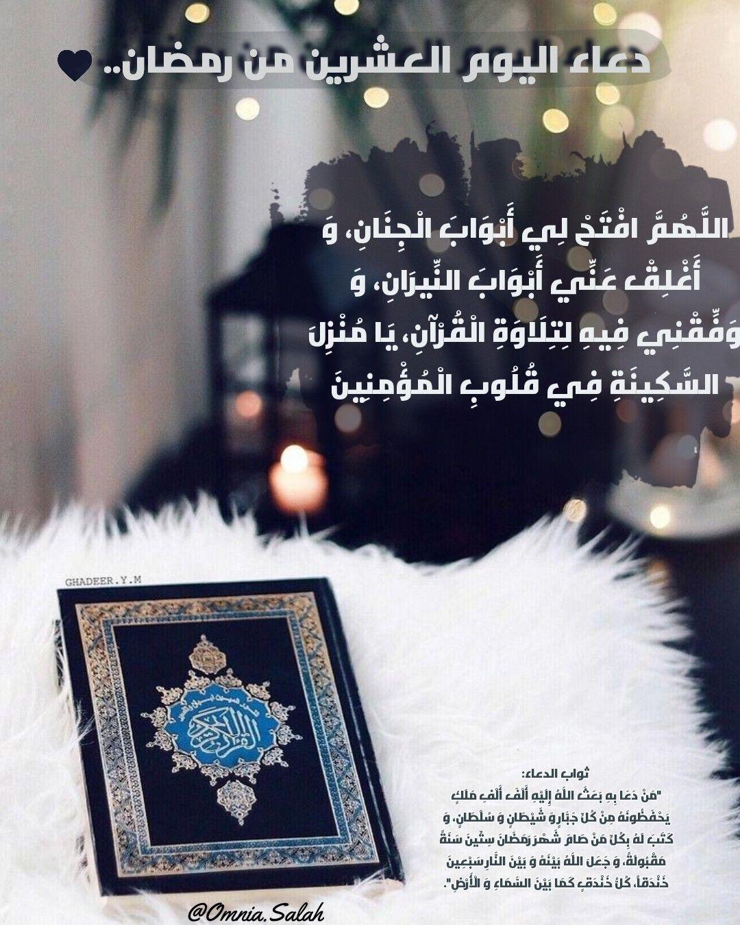 دعاء اليوم العشرين من رمضان Book Cover Books Slg