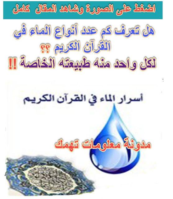 معلومات تهمك هل تعرف كم عدد أنواع الماء في القرآن الكريم لكل Animals And Pets Pets Blog
