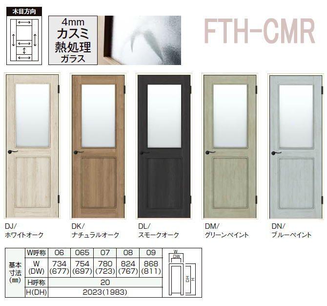 楽天市場 ウッディーライン パレット 室内ドア カスミガラス窓タイプ