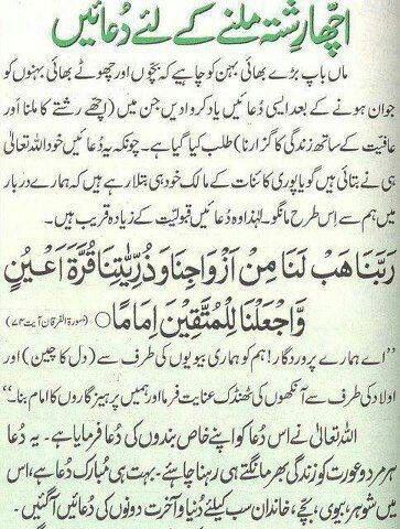 Dua to get marry with a good person | Prayers n Blessings