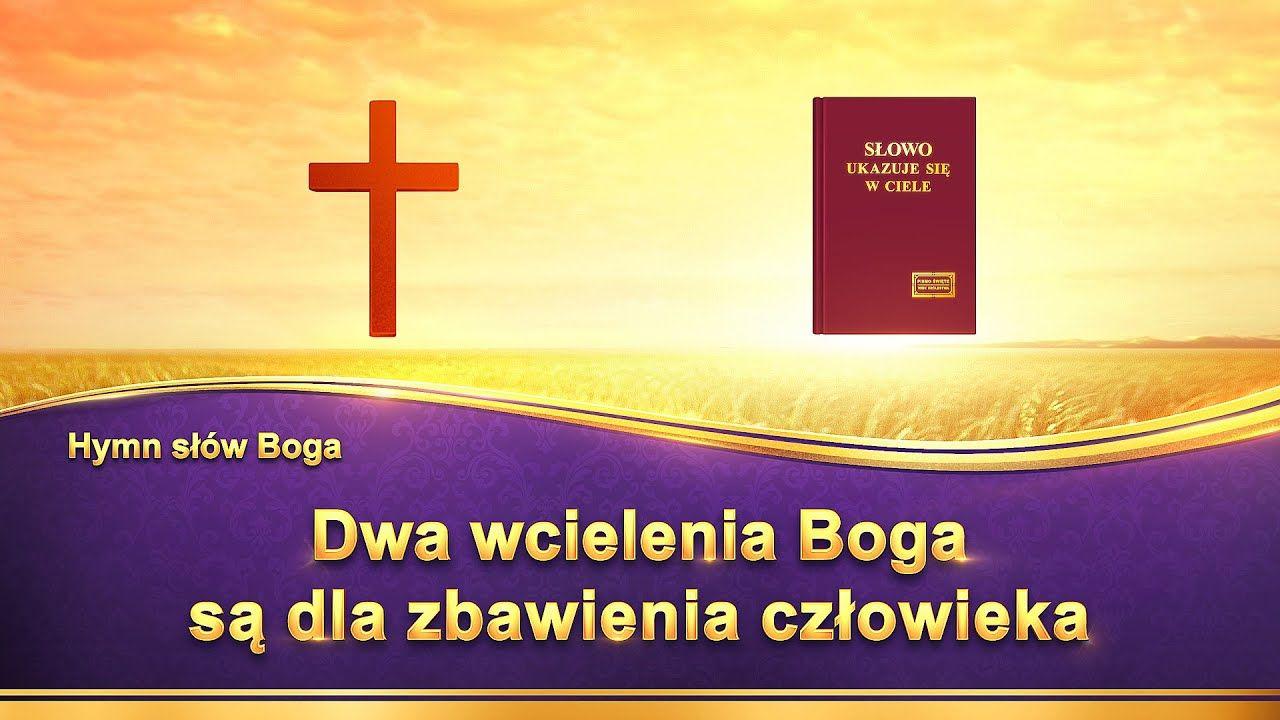 Piosenka Chrzescijanska 2020 Dwa Wcielenia Boga Sa Dla Zbawienia Czlowieka In 2020 Parole Hymn Videos