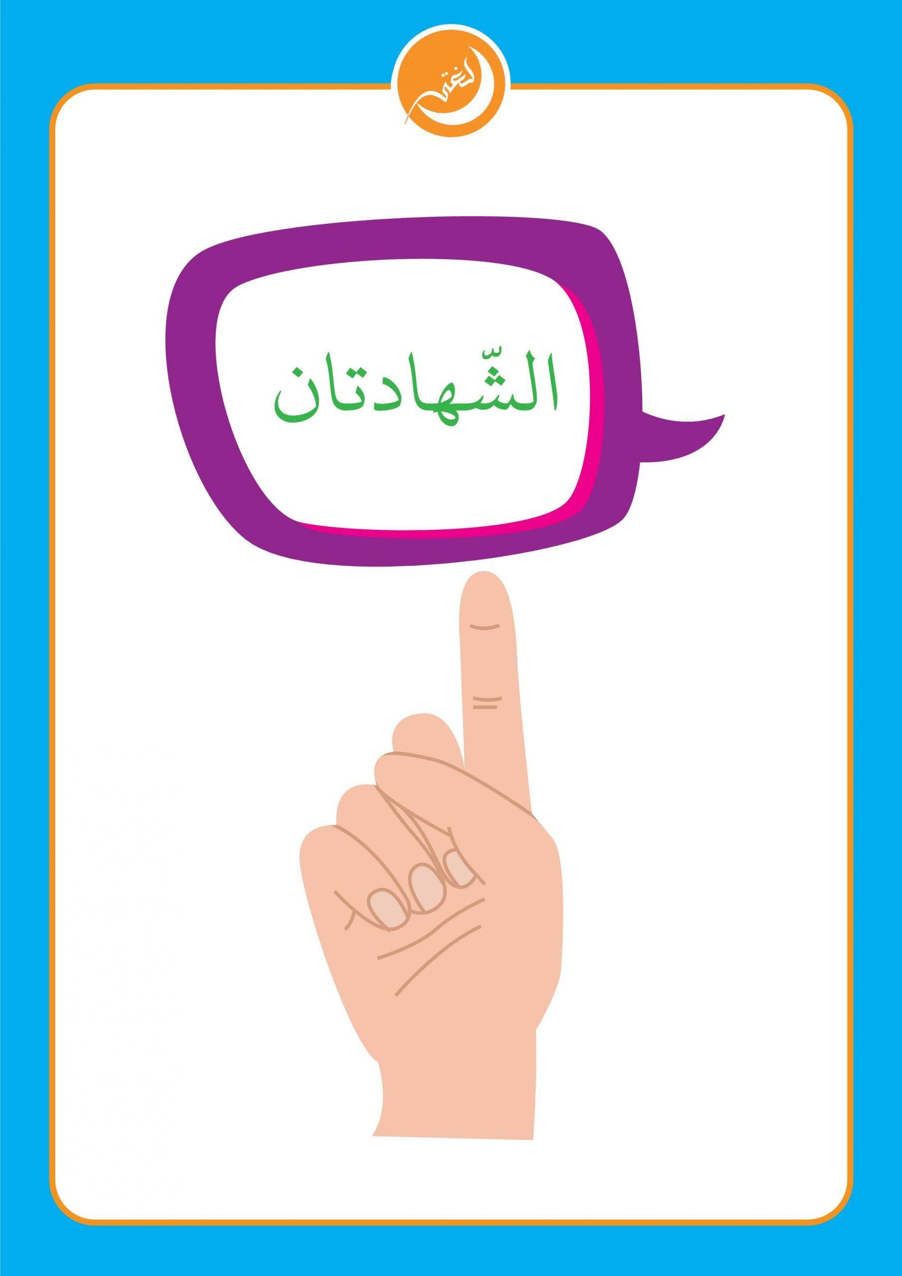 الشهادتان لتعليم الاطفال لماذا يقولها المسلم مع اوراق عمل Okay Gesture Thumbs Up Thumb