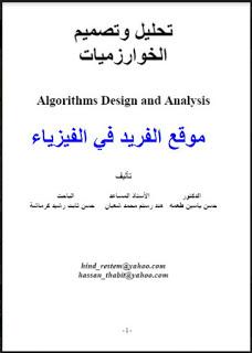 كتاب تحليل وتصميم الخوازميات Pdf Algorithm Design Algorithm Design
