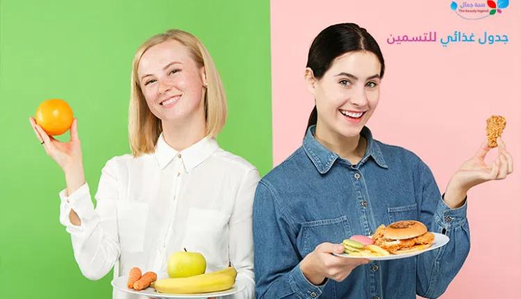 جدول غذائي للتسمين زيادة الوزن باستخدام برنامج صحي وسليم ومتكامل Sehajmal Energy Nutrition Healthy Nutrition Diet