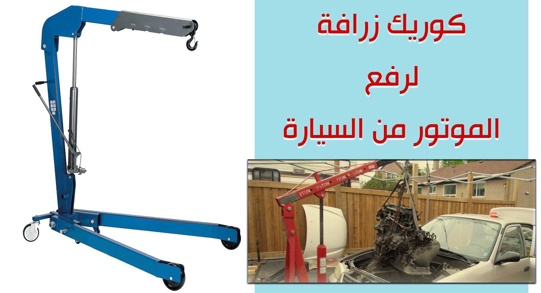 كوريك الزرافة لرفع الموتور من السيارة كلمنا على 01018828219 كوريك موتور Diamondegypt Www Diamondegypt Com Ladder